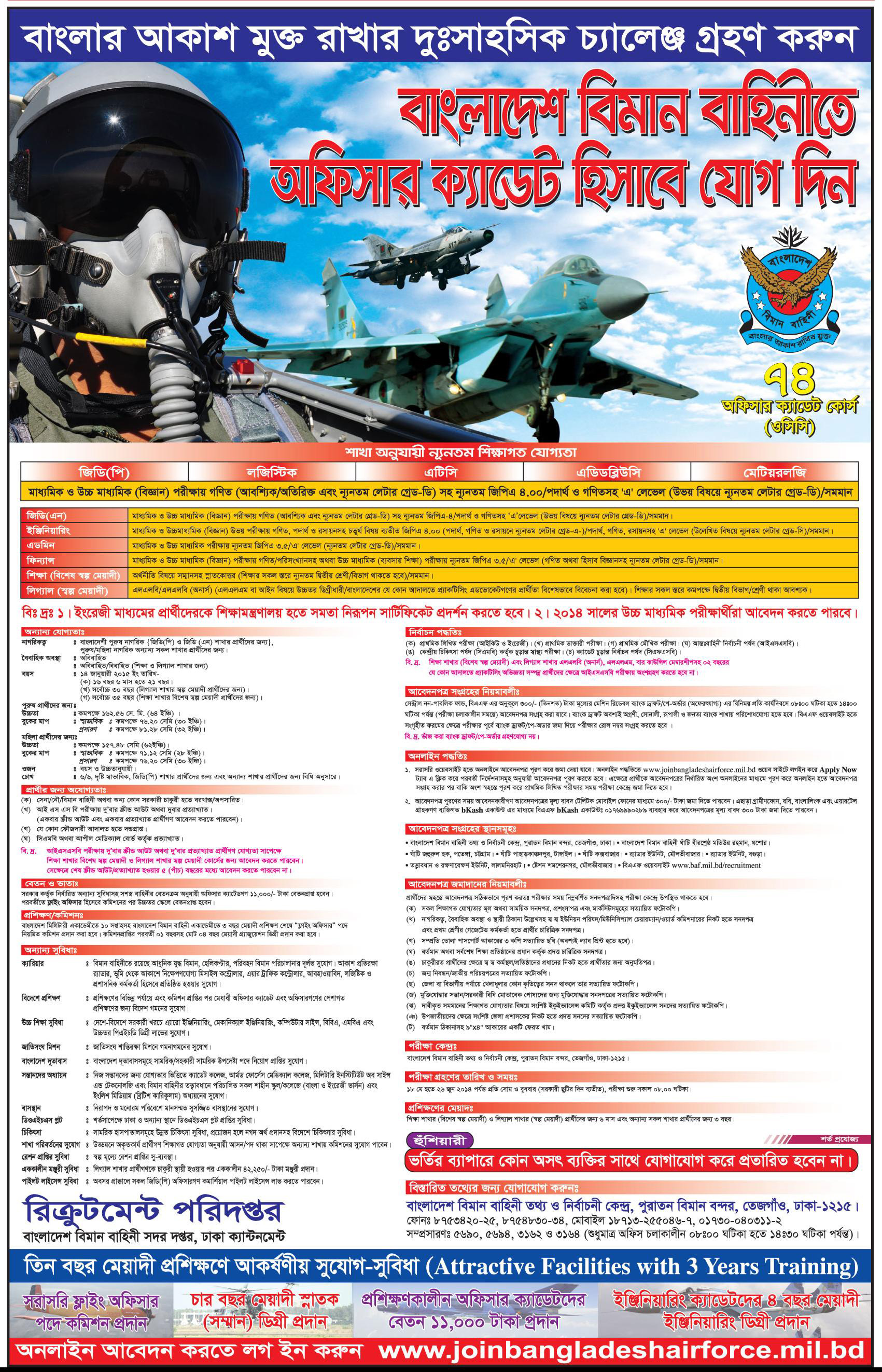 air force officer application essay Additionally, with the air force, you are required to apply for an air force  residency  for updated information on cot please refer to the usaf officer  training  also, be prepared to repeat information included in your application  essay.