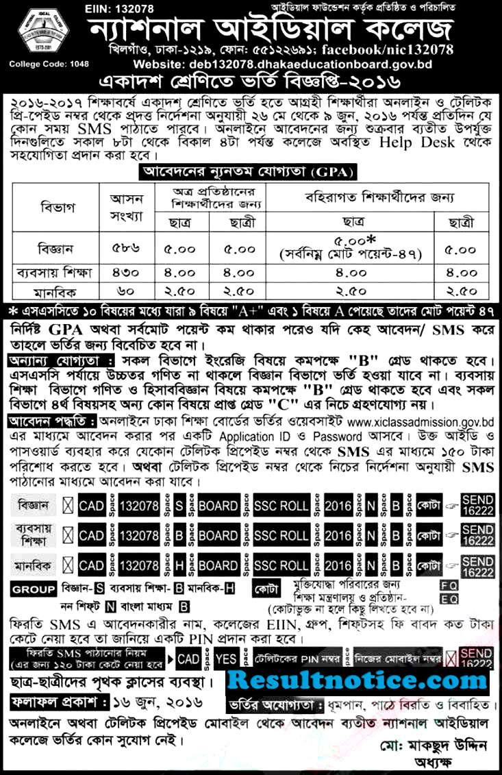 Hsc Admission 2018 19 All Colleges Bangladesh