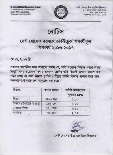 Hsc admission 2018 19 all colleges bangladesh common target saint joseph college admission notice yadclub Gallery